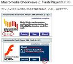 Flash PlayerとShockwave Playerのバージョン確認